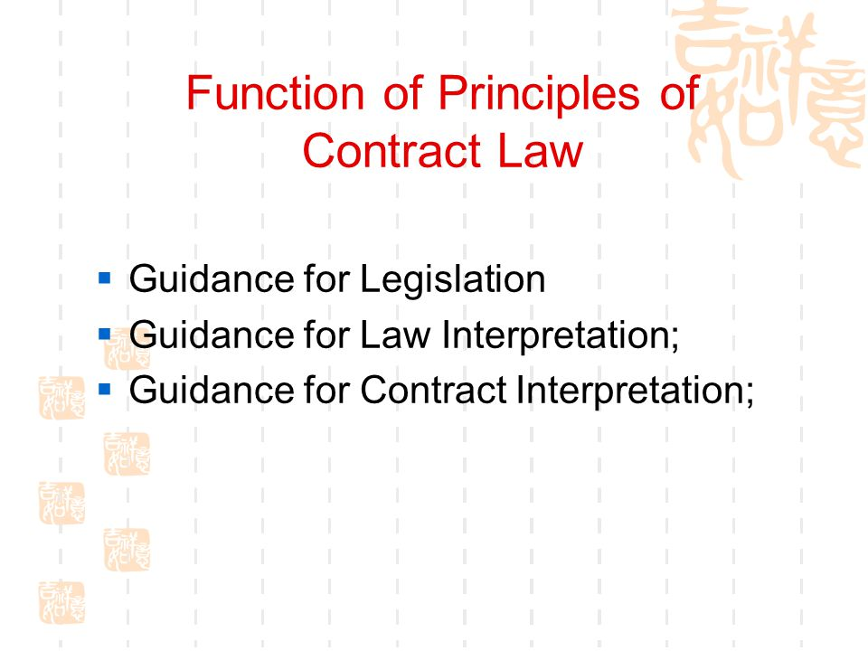 Function of Principles of Contract Law
