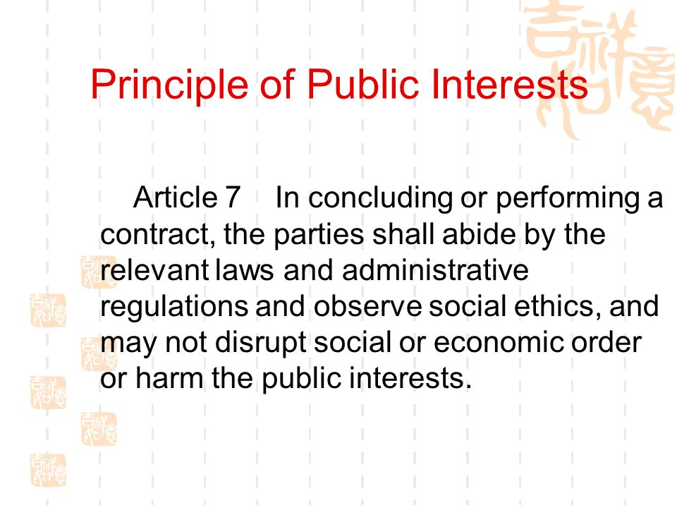 Principle of Public Interests