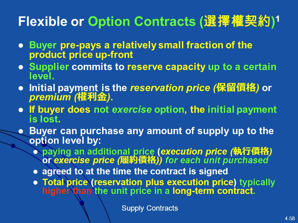 Flexible or Option Contracts (選擇權契約)1