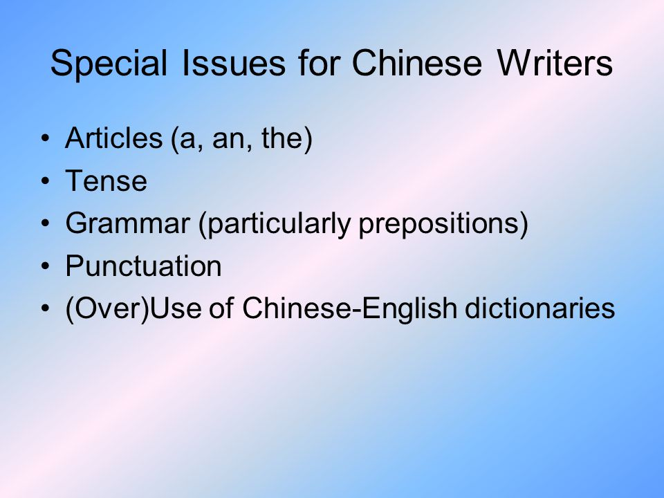 Special Issues for Chinese Writers
