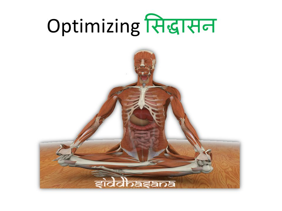 Optimizing सिद्धासन
