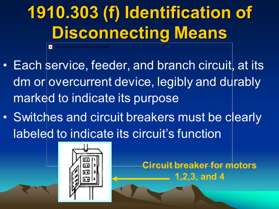 1910.303 (f) Identification of Disconnecting Means