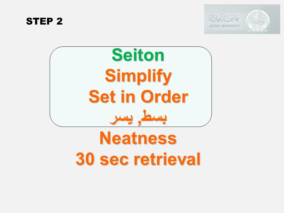 Seiton Simplify Set in Order بسط, يسر Neatness 30 sec retrieval