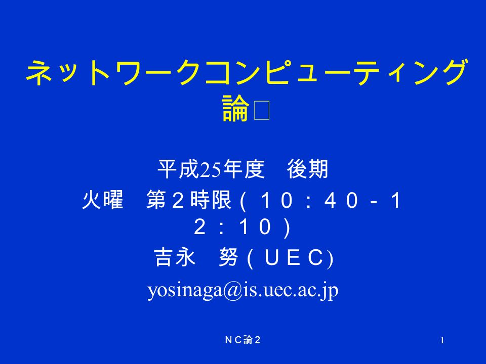 平成25年度 後期 火曜 第2時限(10:40-12:10) 吉永 努(UEC) yosinaga@is.uec.ac.jp