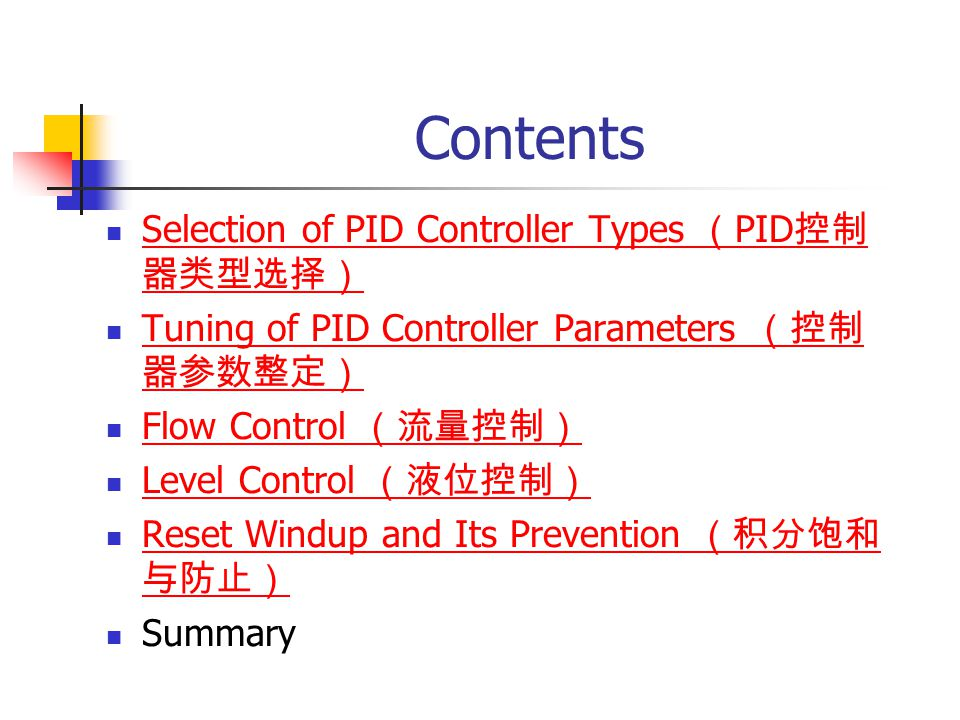 Contents Selection of PID Controller Types (PID控制器类型选择)