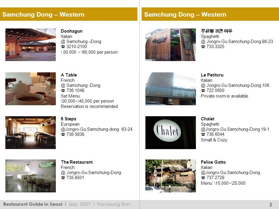 Samchung Dong – Western Samchung Dong – Western