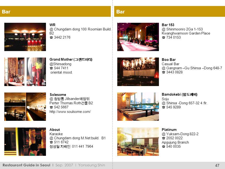 Wine Bar TriBeCA A.O.C @ Gangnam-gu Chungdam dong 95-3 ☎ 541 9260