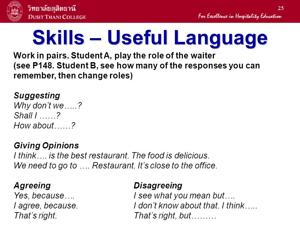 Skills – Useful Language