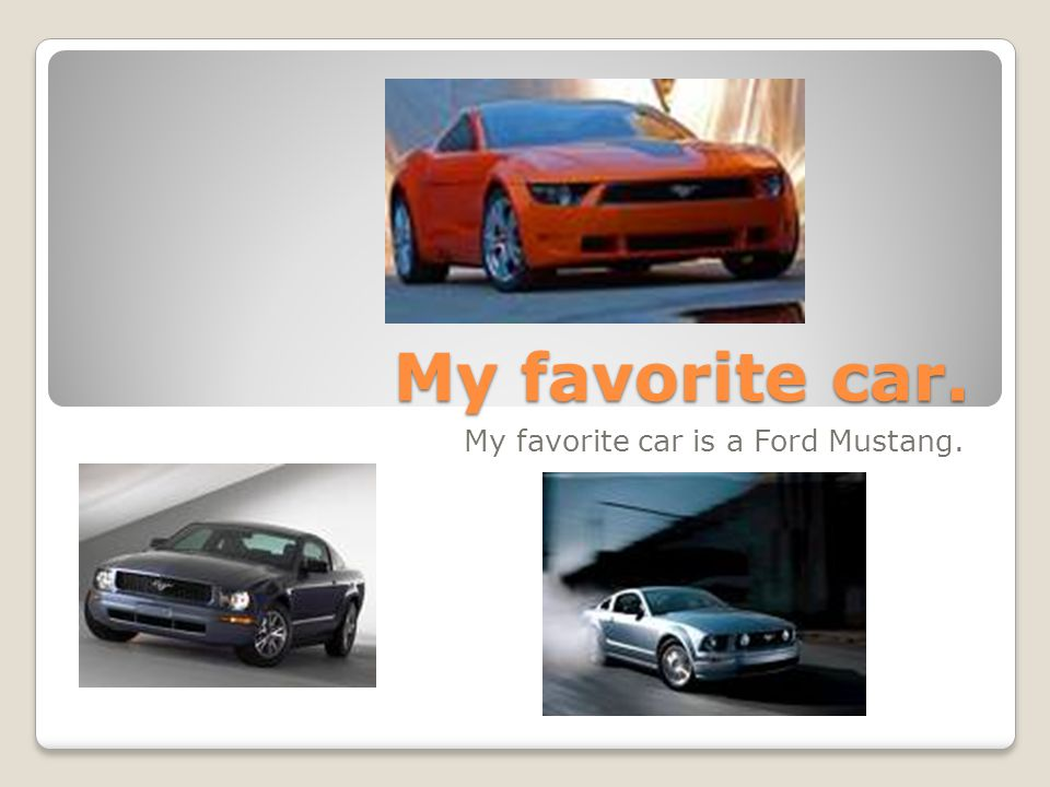 My favorite car is a Ford Mustang.