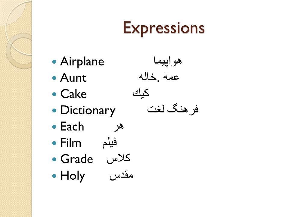 Expressions Airplane هواپيما Aunt عمه .خاله Cake كيك