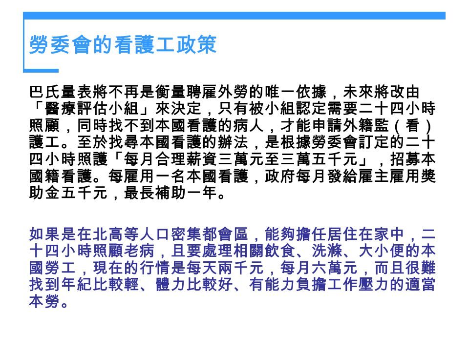 勞委會的看護工政策