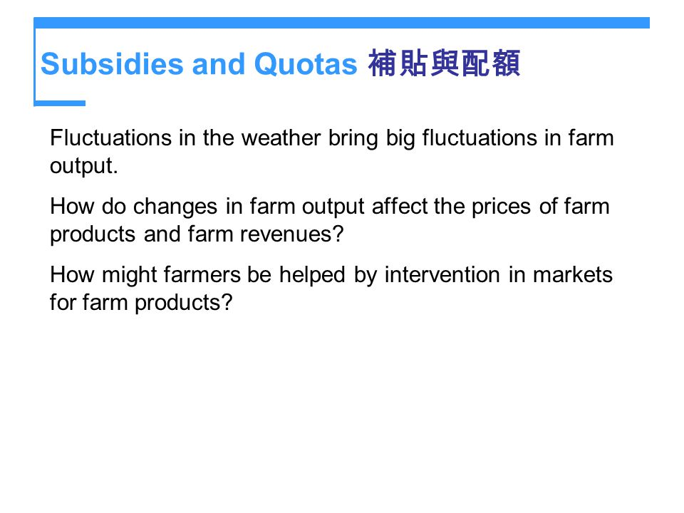 Subsidies and Quotas 補貼與配額