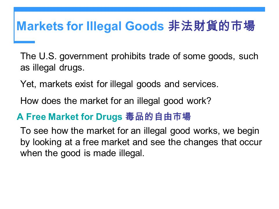 Markets for Illegal Goods 非法財貨的市場