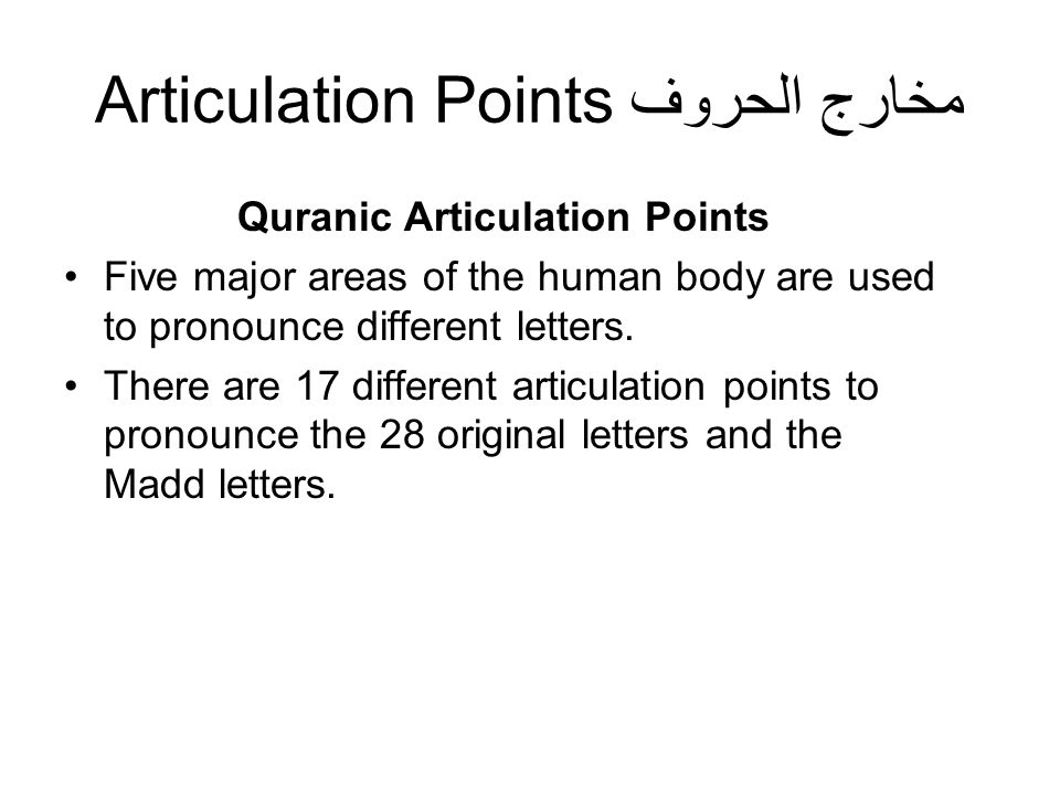Articulation Points مخارج الحروف