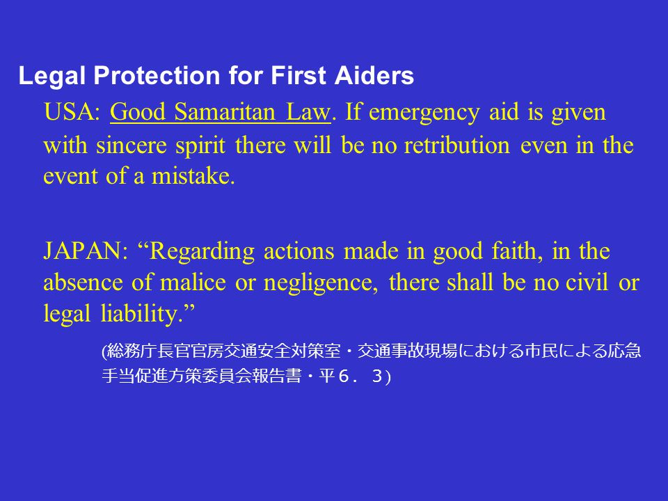 Legal Protection for First Aiders