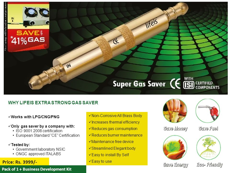 Price: Rs. 3999/- WHY LIFEIS EXTRA STRONG GAS SAVER