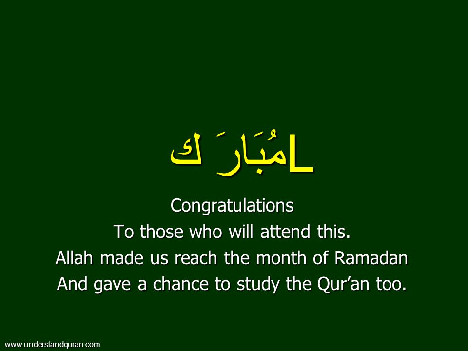 Lمُبَارَ ك Congratulations To those who will attend this.