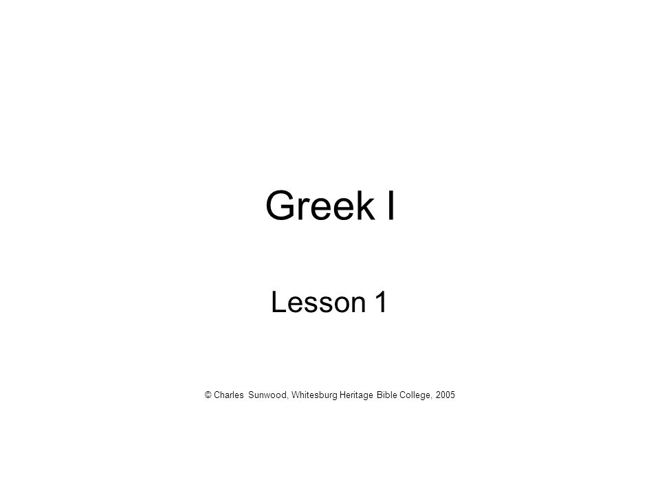 Lesson 1 © Charles Sunwood, Whitesburg Heritage Bible College, 2005