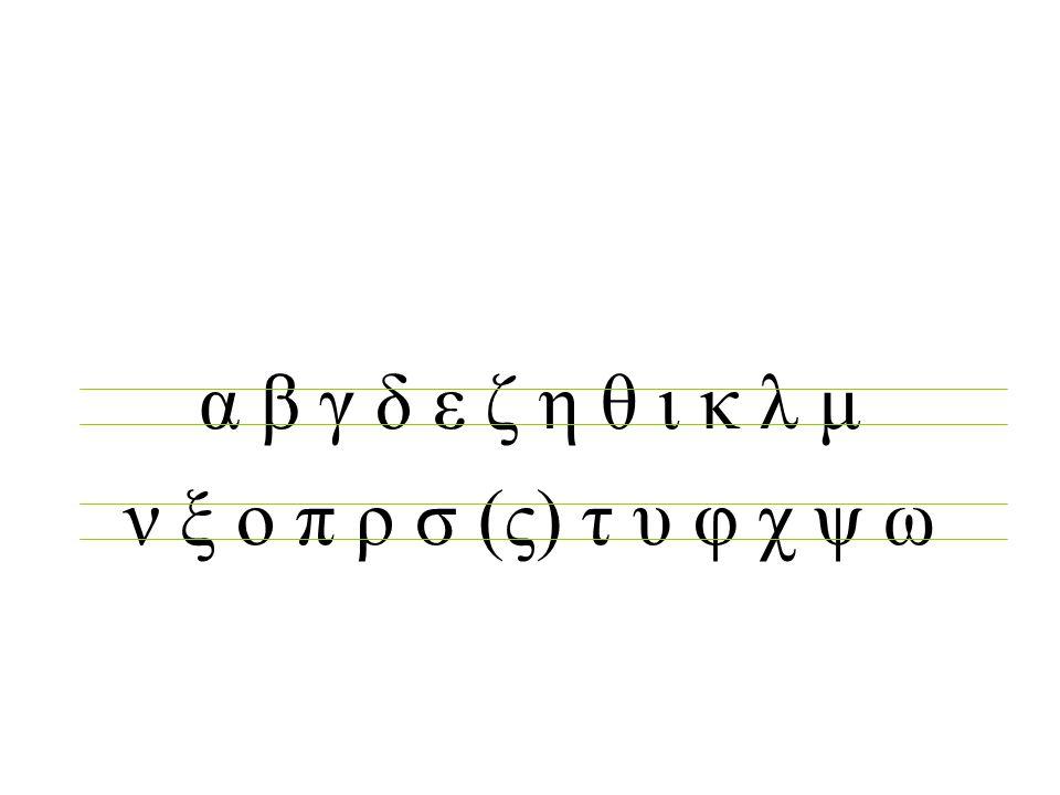 α β γ δ ε ζ η θ ι κ λ μ ν ξ ο π ρ σ (ς) τ υ φ χ ψ ω