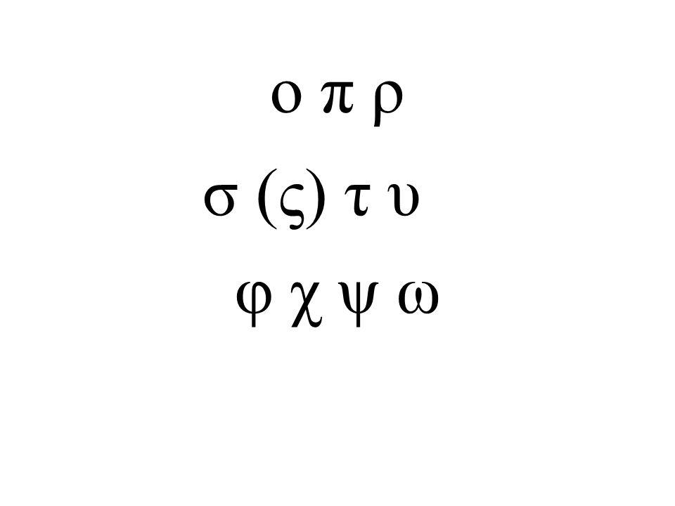 ο π ρ σ (ς) τ υ φ χ ψ ω