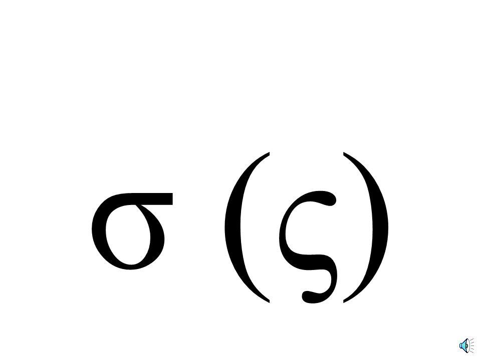 σ (ς)