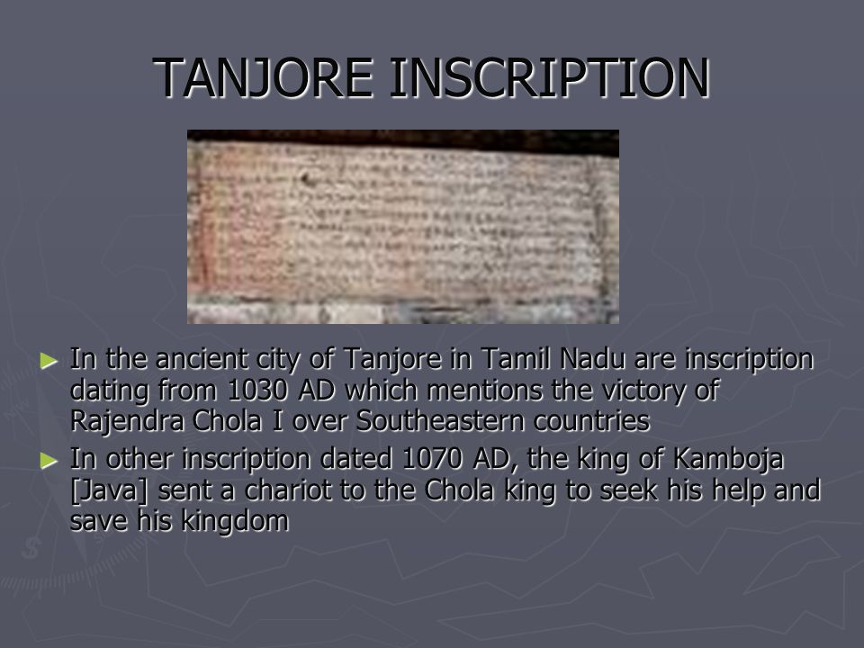 TANJORE INSCRIPTION
