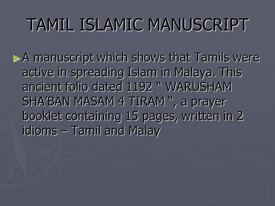 TAMIL ISLAMIC MANUSCRIPT