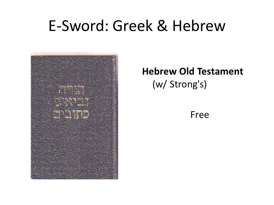 E-Sword: Greek & Hebrew