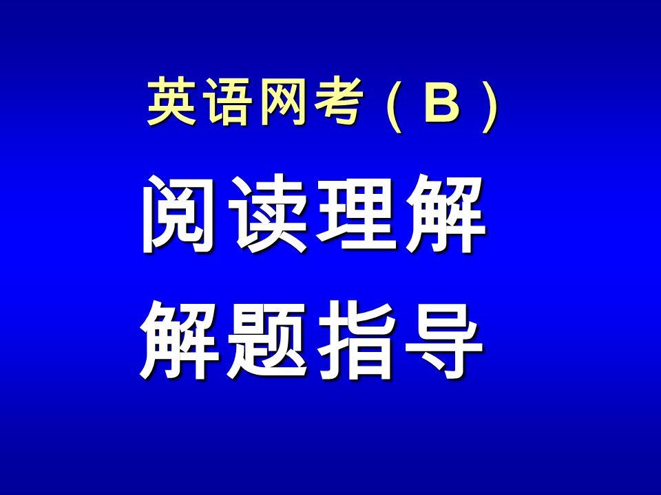英语网考(B) 阅读理解 解题指导