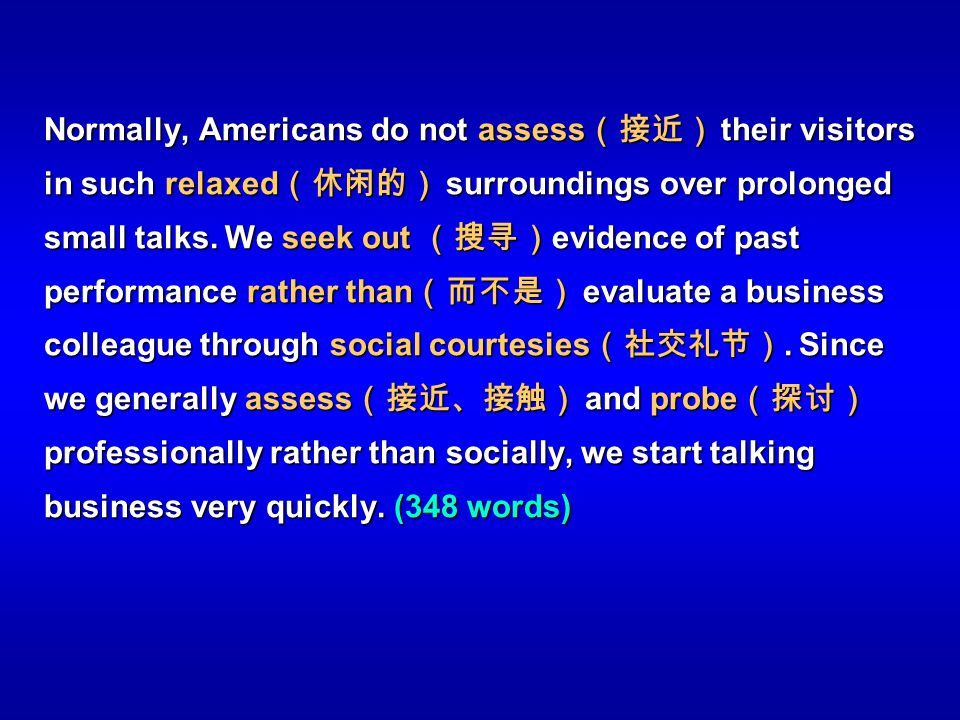 Normally, Americans do not assess(接近) their visitors in such relaxed(休闲的) surroundings over prolonged small talks.