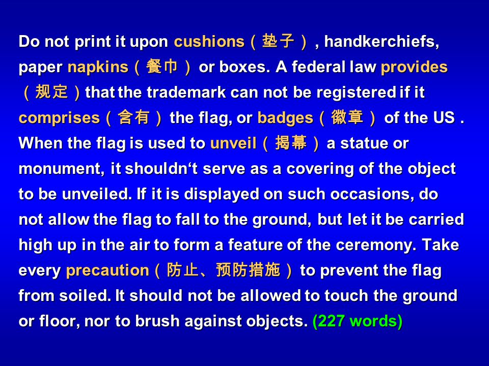 Do not print it upon cushions(垫子) , handkerchiefs, paper napkins(餐巾) or boxes.