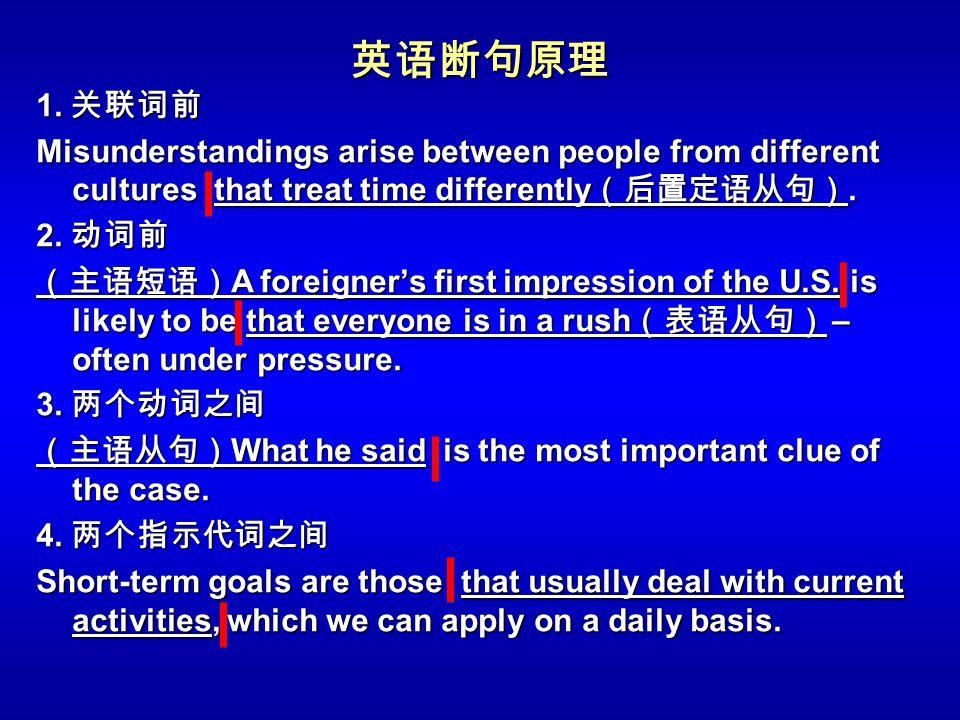 英语断句原理 1. 关联词前. Misunderstandings arise between people from different cultures that treat time differently(后置定语从句).