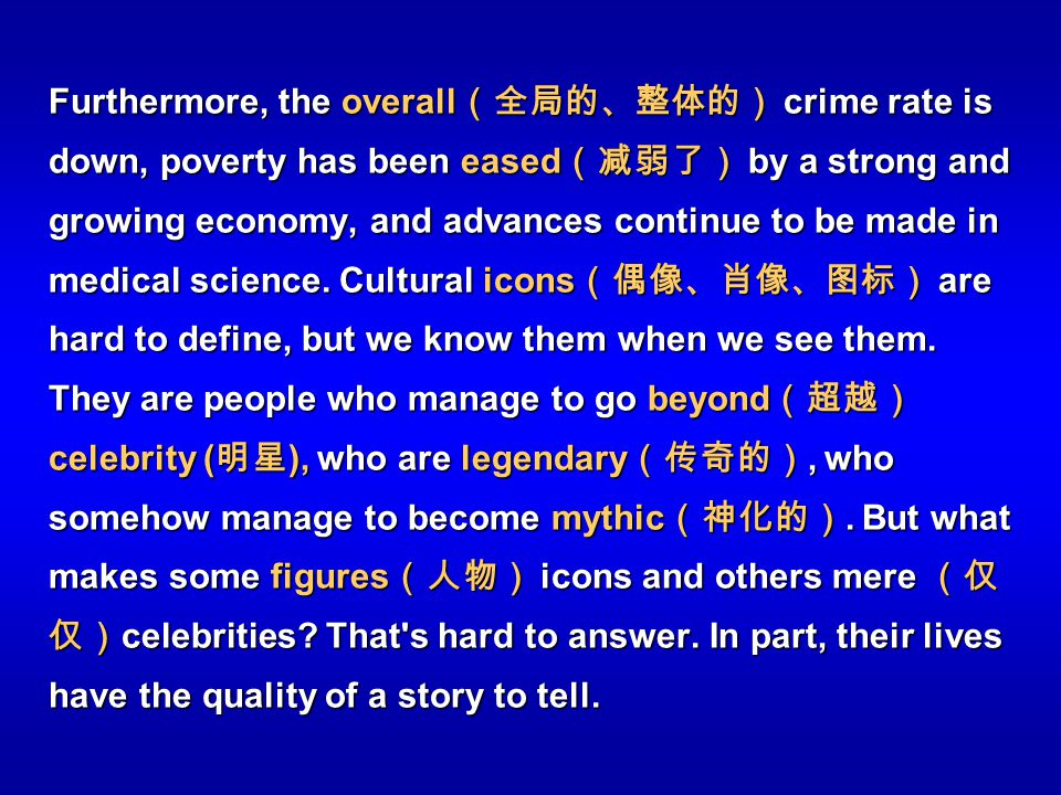 Furthermore, the overall(全局的、整体的) crime rate is down, poverty has been eased(减弱了) by a strong and growing economy, and advances continue to be made in medical science.