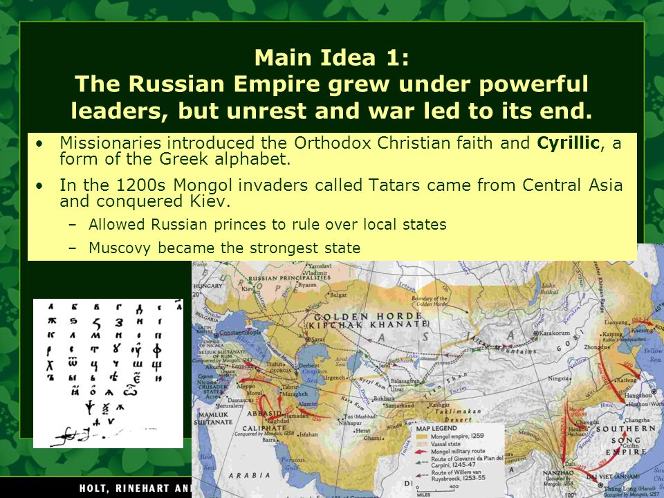 Main Idea 1: The Russian Empire grew under powerful leaders, but unrest and war led to its end.