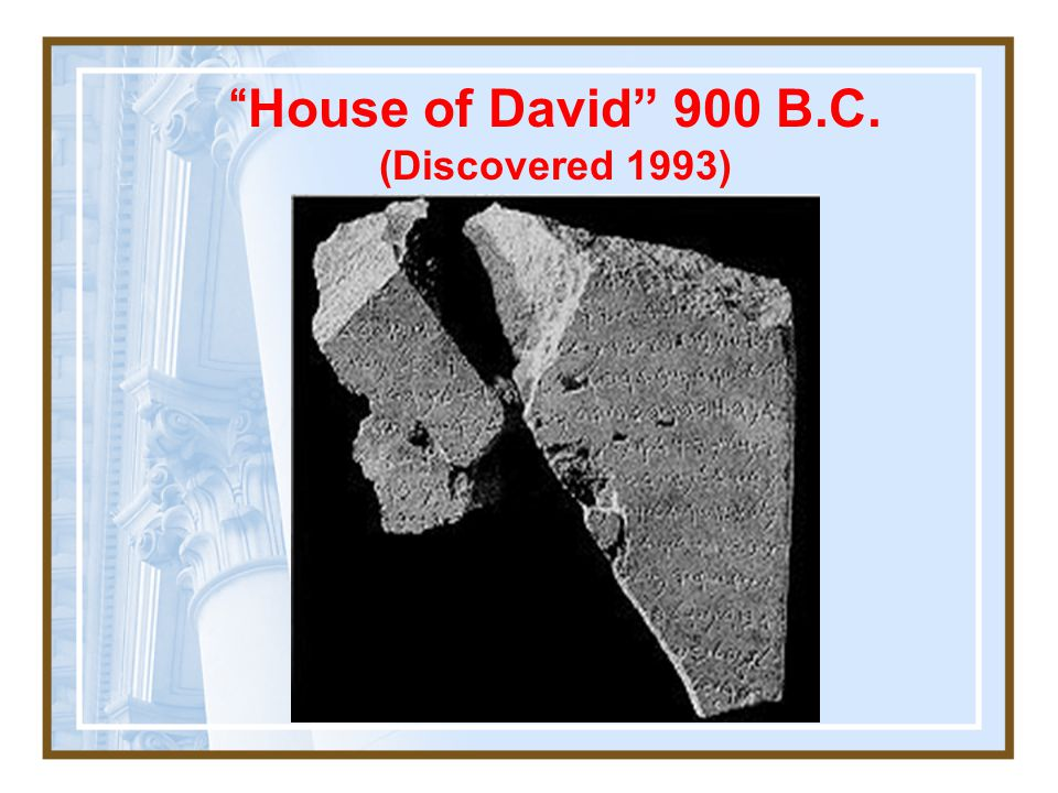 House of David 900 B.C. (Discovered 1993)