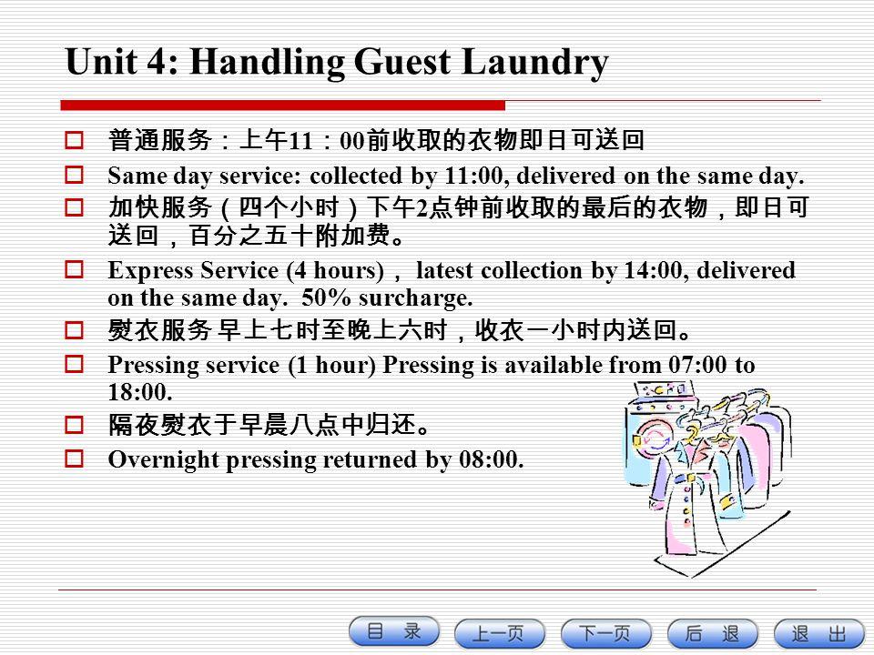 Unit 4: Handling Guest Laundry