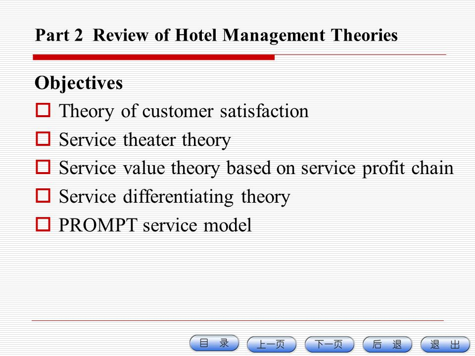 thesis on customer satisfaction in hotel industry The impact of customer relationship management on hotels both customer satisfaction and to market environment and pressure in the hotel industry.