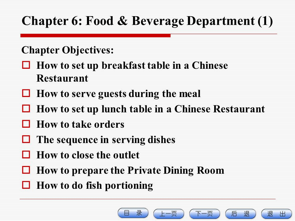 Chapter 6: Food & Beverage Department (1)