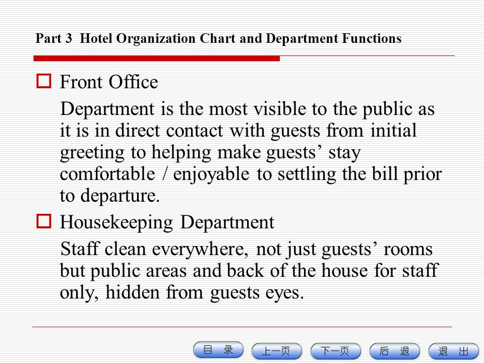What does HR department do in hotels?