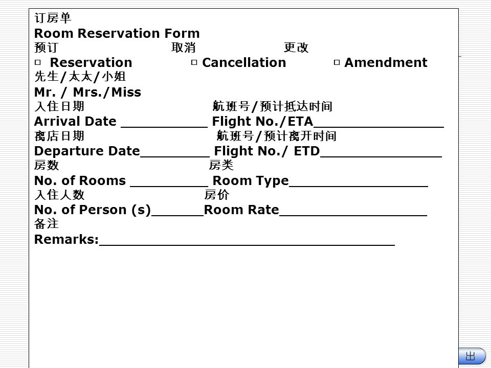订房单 Room Reservation Form. 预订 取消 更改. □ Reservation □ Cancellation □ Amendment.