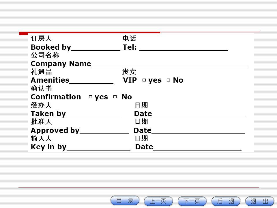 订房人 电话 Booked by__________ Tel: __________________. 公司名称. Company Name________________________________.