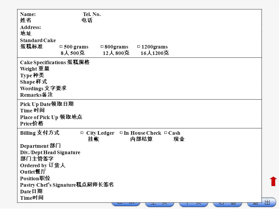 Name: Tel. No. 姓名 电话. Address: