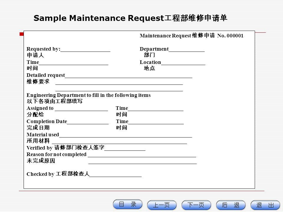 Sample Maintenance Request工程部维修申请单