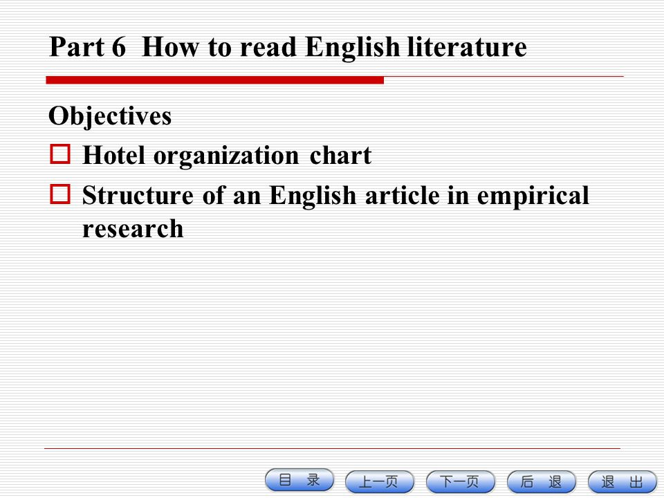 Part 6 How to read English literature