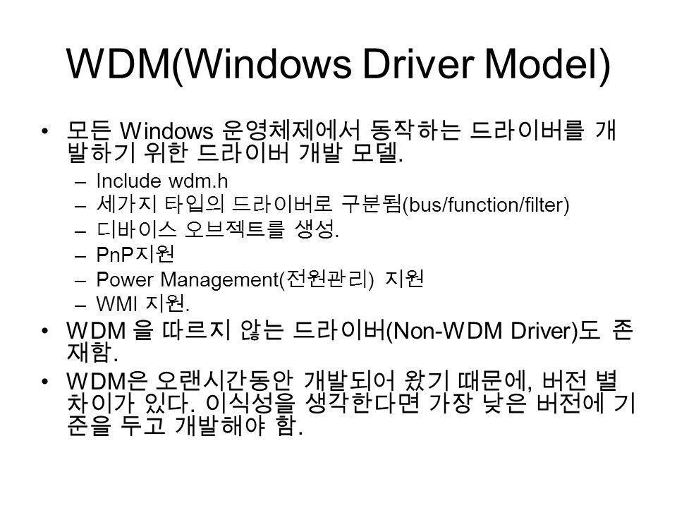 WDM(Windows Driver Model)