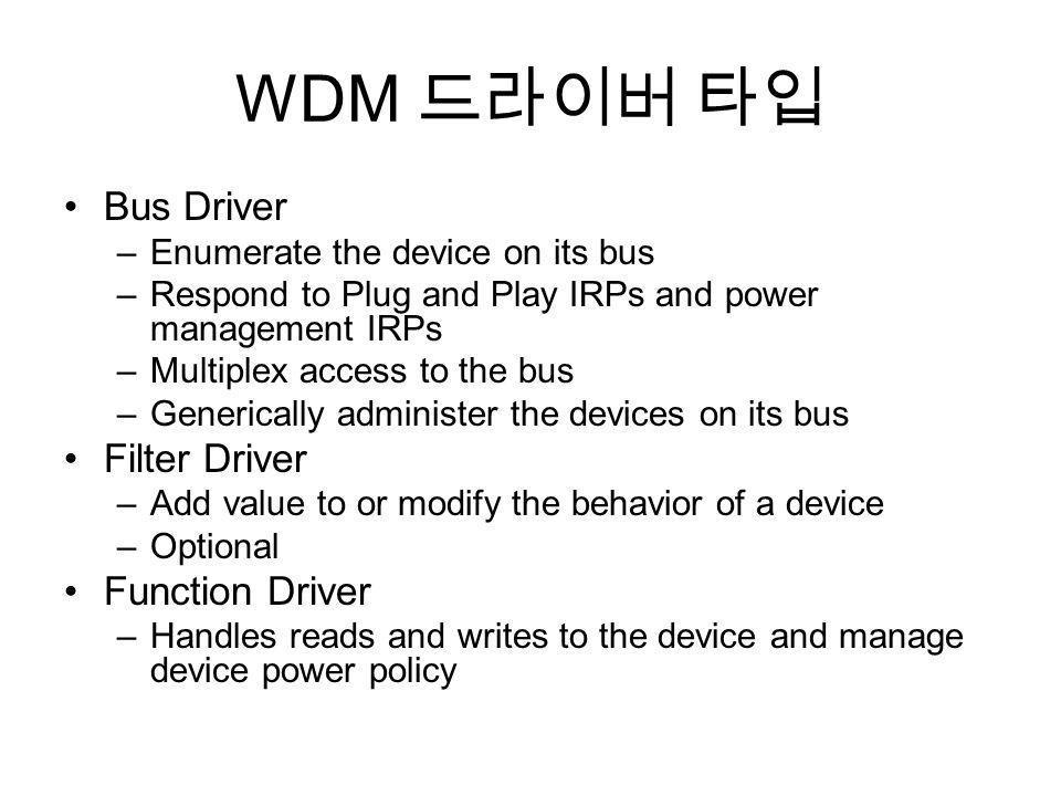 WDM 드라이버 타입 Bus Driver Filter Driver Function Driver