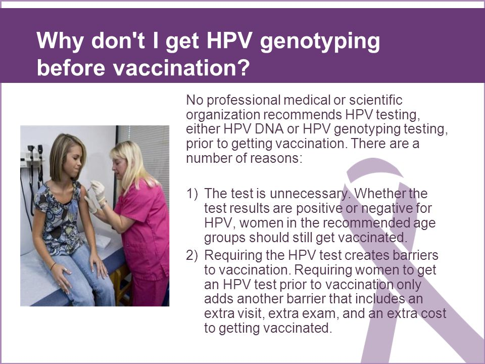 Why don t I get HPV genotyping before vaccination