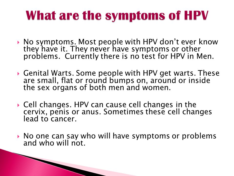 What are the symptoms of HPV