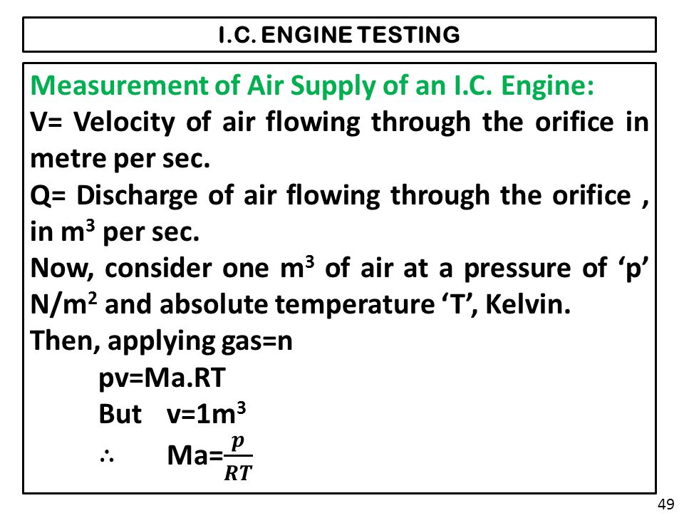 Measurement of Air Supply of an I.C. Engine: