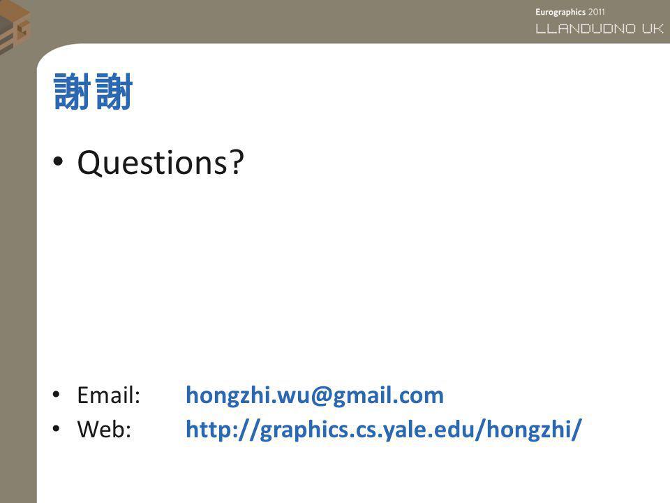謝謝 Questions Email: hongzhi.wu@gmail.com